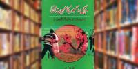 Book On Dhaka Fall