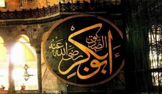 Hazrat Abu Bakr Siddique Rz