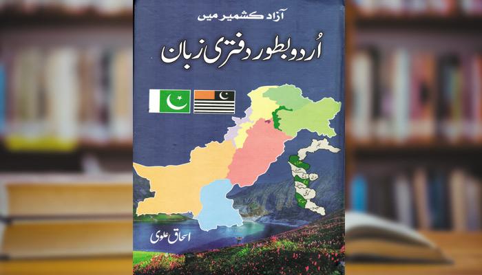 آزاد کشمیر میں اُردو بطور دفتری زبان