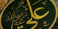 Hazrat Ali Rz