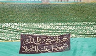 Hazrat Shamweel