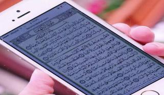 Quran In Mobile