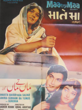 پاکستان فلم انڈسٹری کی مقبول موسیقار جوڑی لال محمد اقبال