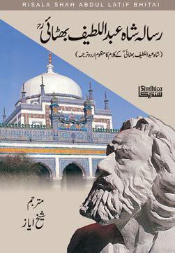 عظیم صوفی شاعر شاہ عبداللطیف بھٹائی