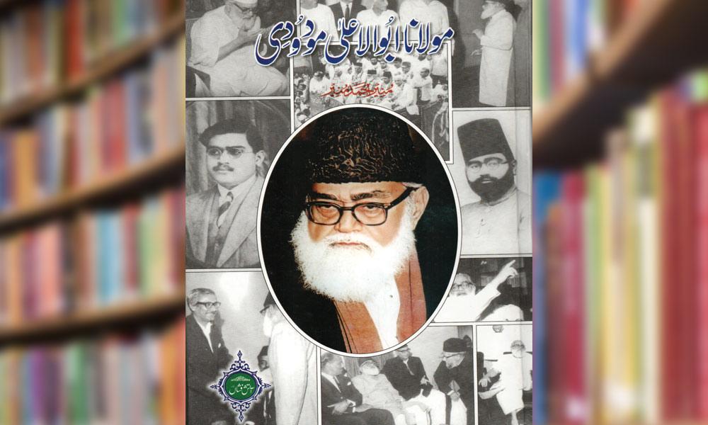مولانا ابوالاعلیٰ مودودی ؒ