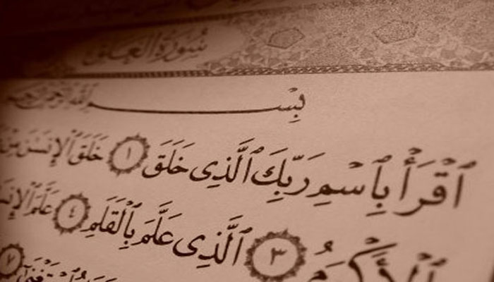 معلمِ انسانیت ﷺ کا فلسفہ تعلیم اور اسلامی معاشرے میں 'حُصولِ علم' کی اہمیت