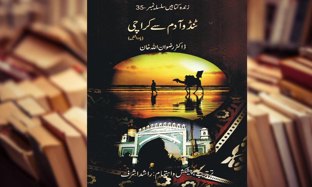 ٹنڈو آدم سے کراچی (یادداشتیں)