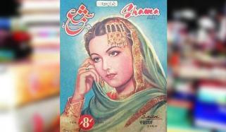 Urdu Magazines