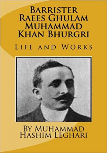 'رئیس غلام محمد بھرگڑی''