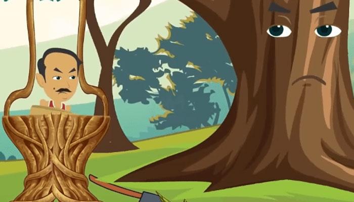 جادوئی درخت اور لالچی لکڑہارا