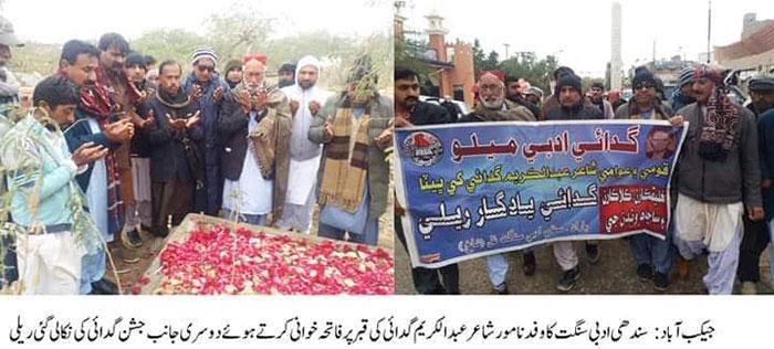 'عبدالکریم گدائی' عوامی شاعرنے منظوم پیرائے میں ہاری اور مزدوروں کی ترجمانی کی
