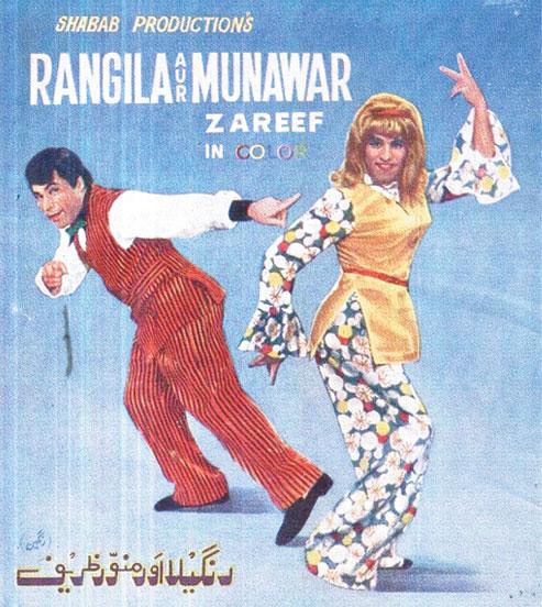 پاکستان فلم انڈسٹری کی کامیاب مزاحیہ جوڑی ''رنگیلا اور منور ظریف''