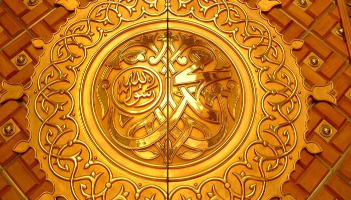 اسلام کے راہ نما اصول