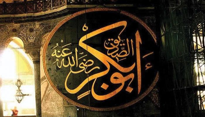 حضرت ابو بکر صدیق رضی اللہ عنہ