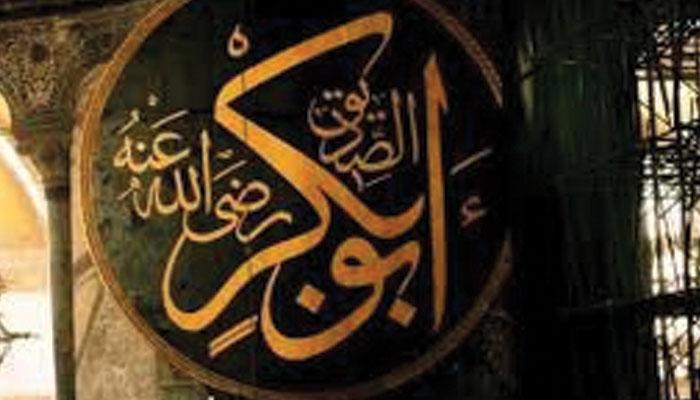 سیدنا صدیقِ اکبر رضی اللہ عنہ ابدی سعادتوں کے امین