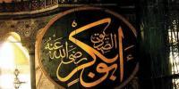 Hazrat Abu Bakr Rz