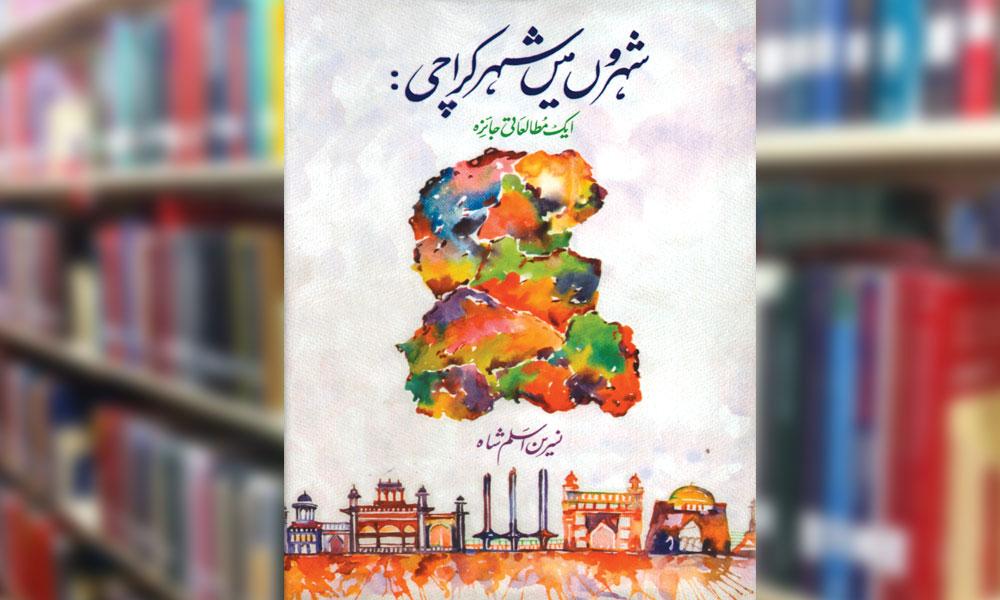 شہروں میں شہر کراچی: ایک مطالعاتی جائزہ