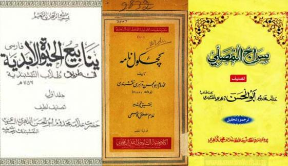 Makhdoom Abu Al Hassan Dahri