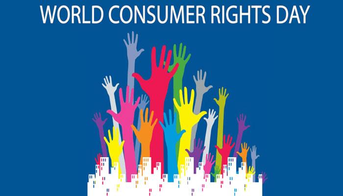 صارف کے حقوق کا عالمی دن