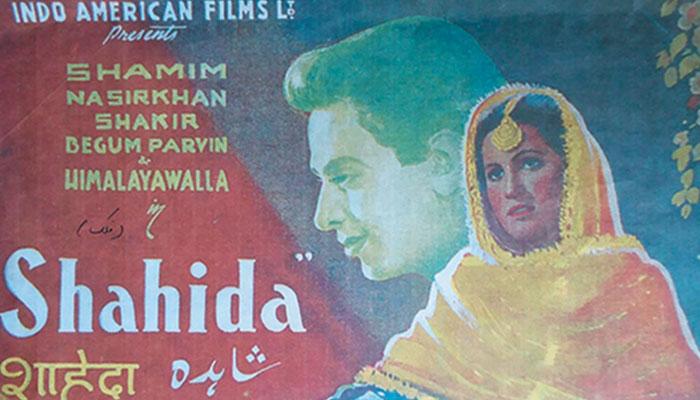 کلاسیک سینما مسلم سوشل فلم 'شاہدہ'