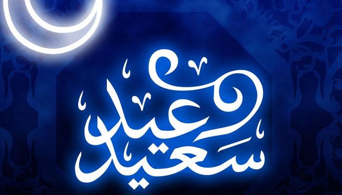 'عید سعید' روزے داروں کے اعزاز و اکرام اور انعام کا دن