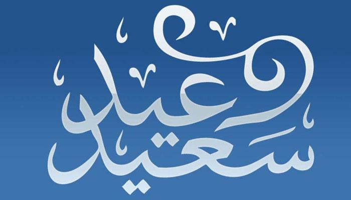 عید کا تاریخی پس منظر عظمت و اہمیت اور فلسفہ