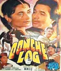 پاکستانی سپر ہٹ فلمیں، جنہیں بالی وُڈ نے کاپی کیا