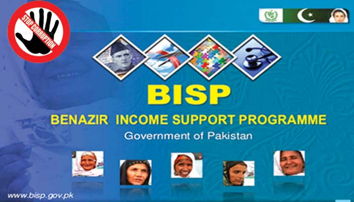 بے نظیر انکم سپورٹ پروگرام میں کرپشن