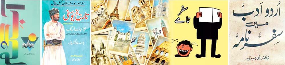 اردو کے دس بہترین سفر نامے