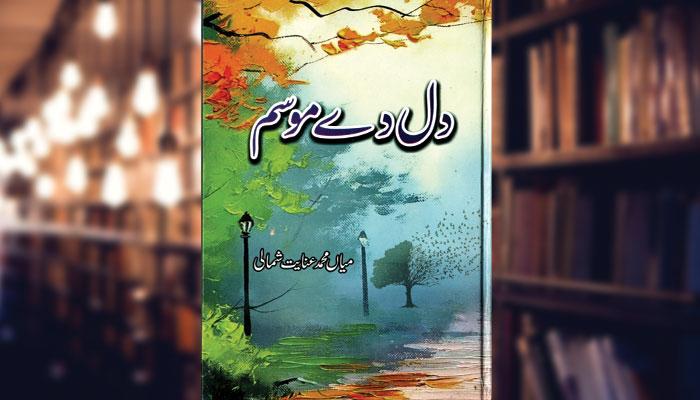 دِل دے موسم (پنجابی شاعری)