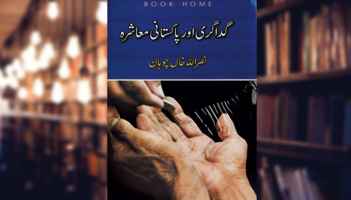 گداگری اور پاکستانی معاشرہ