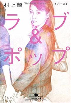 معروف جاپانی ادیب ''ریو موراکامی''