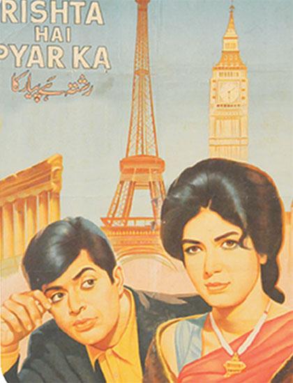 کلاسیک سنیما فلم ''رشتہ ہے پیار کا''