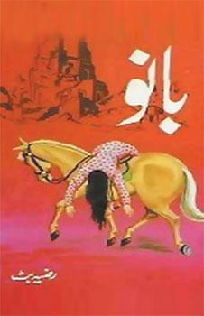 رضیہ بٹ... گھریلو اور رومانوی ناولوں کی ملکہ