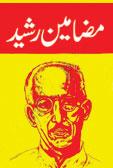 اردو نثر کی دس بہترین طنزیہ و مزاحیہ کتابیں