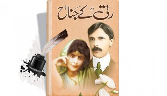 Rati Kay Jinnah
