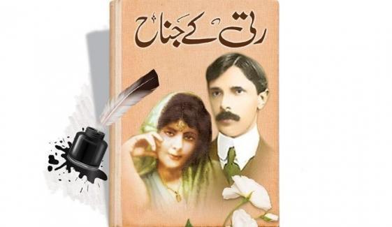 Ruti Kay Jinnah