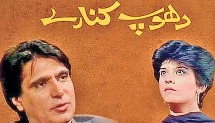 ٹیلی ویژن ڈراموں کی کامیابی کا سفر !!