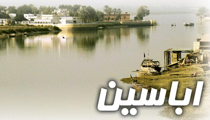 ''ابا سین'' وادی مہران کی قدیم تہذیب کا عکاس