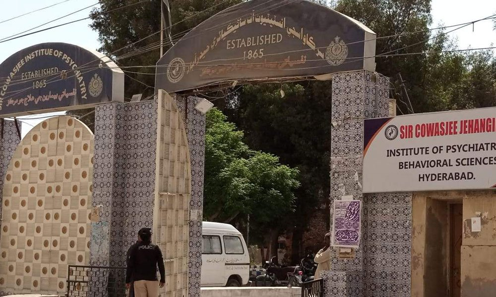 سرکاؤس جی مینٹل اسپتالِ حیدرآباد