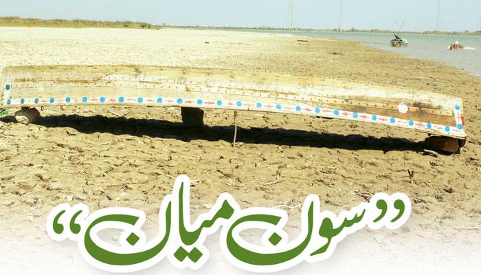 ''سون میان'' دریائے سندھ کے کنارے آباد ماہی گیروں کا گاؤں