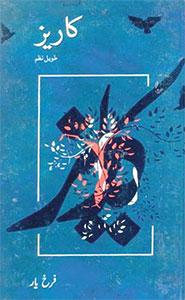 فرخ یار کی اُردو کی پہلی طویل نظم 'کاریز'