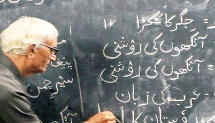اُردو ہماری قومی زبان
