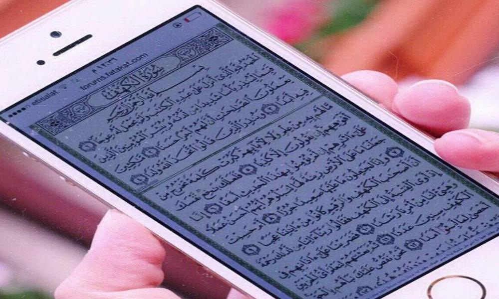 بغیر وضو لیپ ٹاپ یا موبائل اسکرین پر قرآن مجید کی تلاوت کرنا