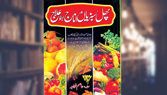 پھل، سبزیاں اور اناج بطور علاج