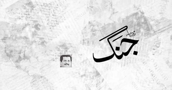 Dr Mirza Ikhtiar Baig Column 21 1 2019