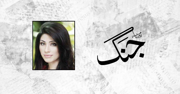 Hina Pervaiz Butt Column 10 11 2019