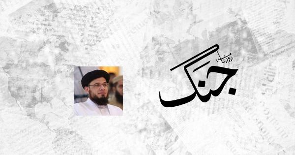 Mufti Syed Adnan Kakakhail Column 19 5 2019