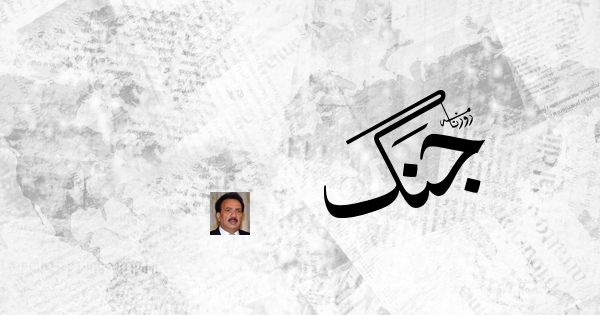 Senator Rehman Malik Column 20 5 2019