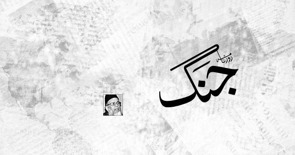 مسئلہ کشمیر ۔ پس منظر و پیش منظر...سید منور حسن…سابق امیر جماعت اسلامی